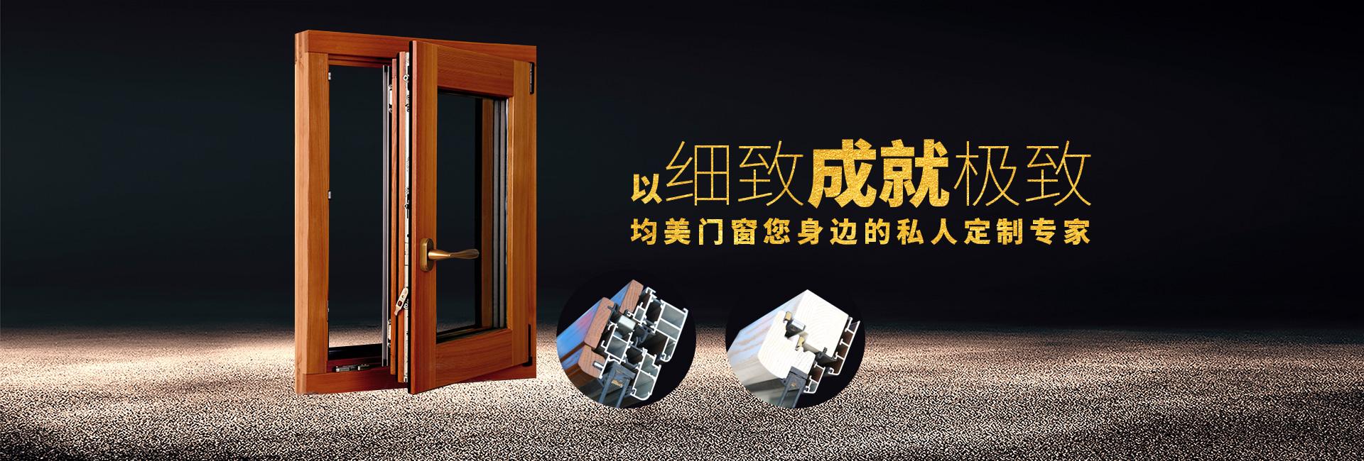 铝木门窗厂家